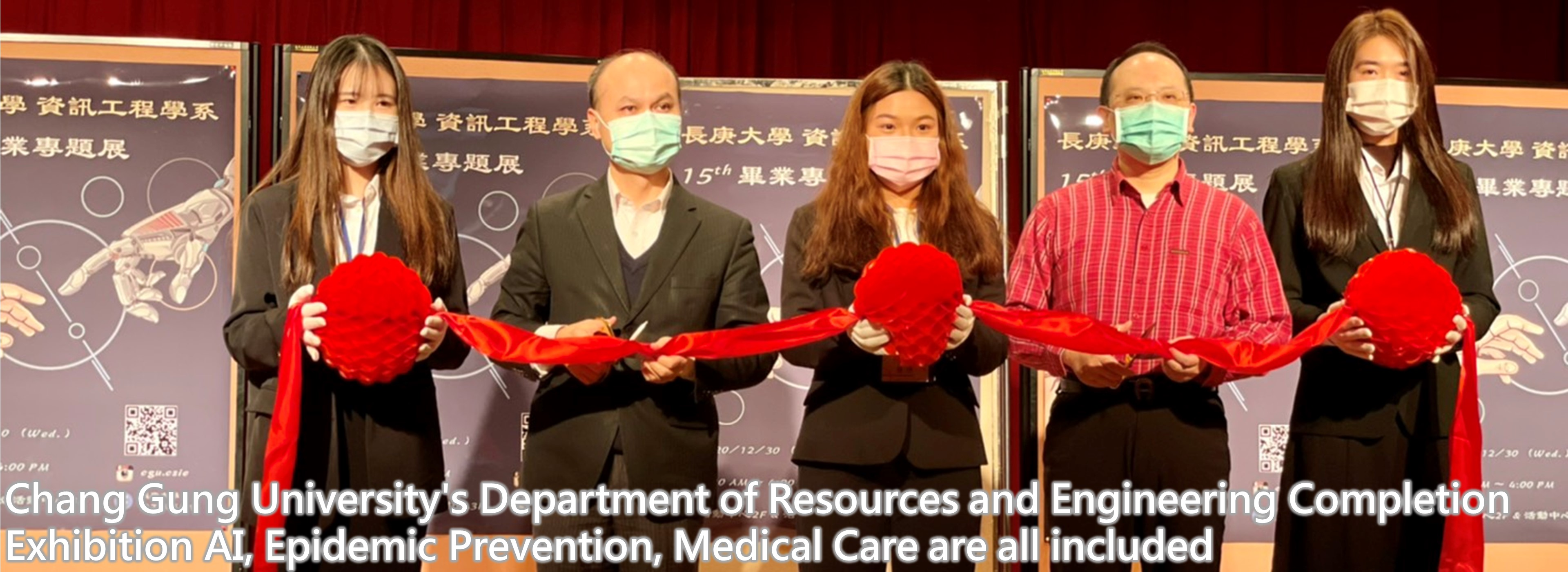 Chang Gung University's Department of Resources and Engineering Completion Exhibition AI, Epidemic Prevention, Medical Care are all included
