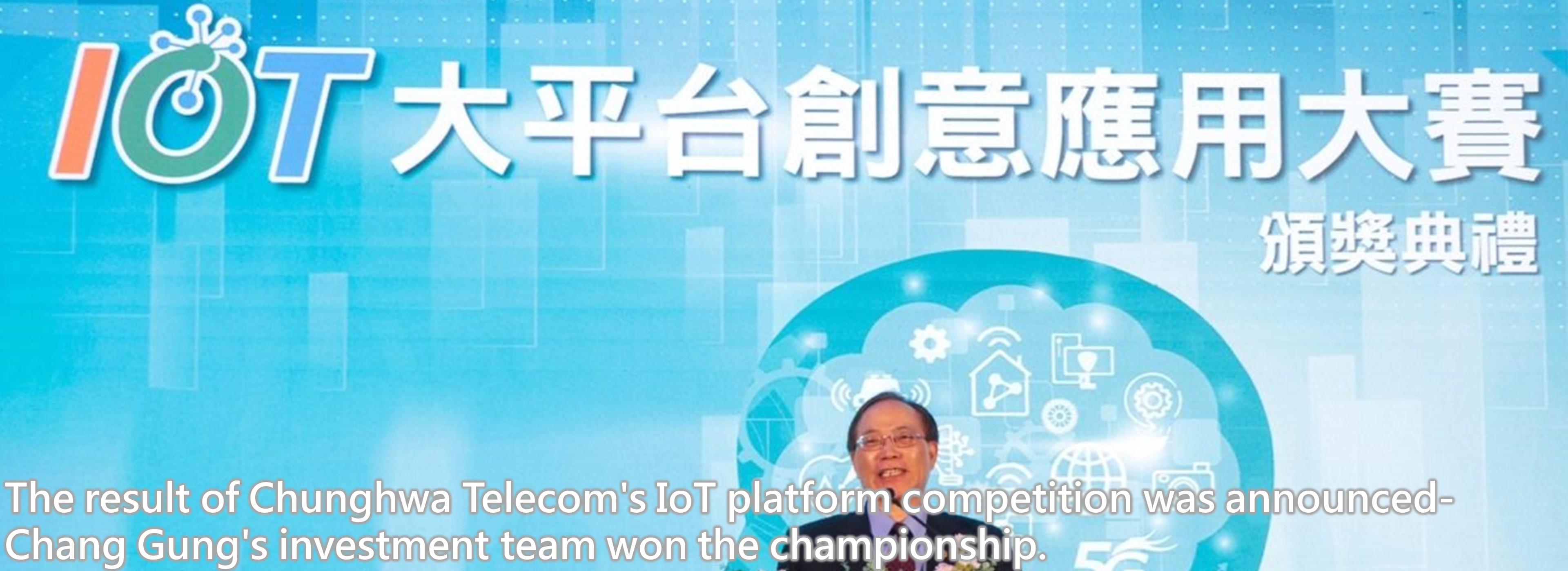 The result of Chunghwa Telecom's IoT platform competition was announced-Chang Gung's investment team won the championship.