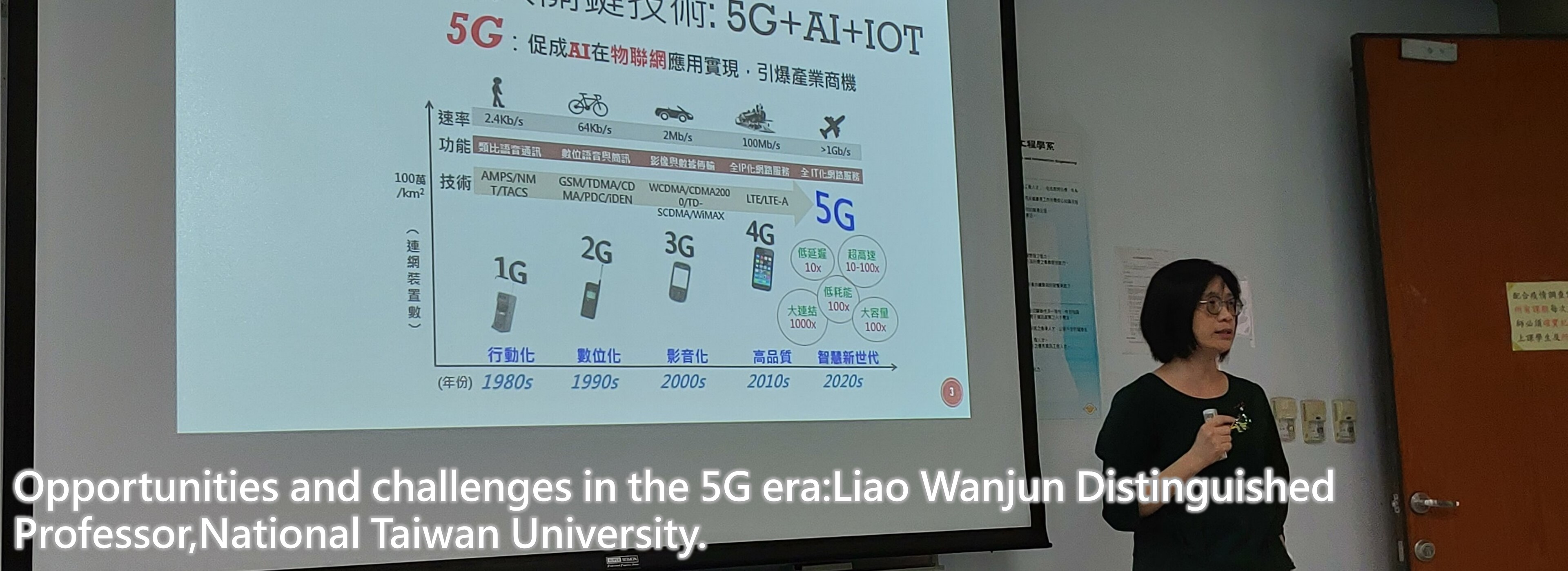 Opportunities and challenges in the 5G era:Liao Wanjun Distinguished Professor,National Taiwan University.