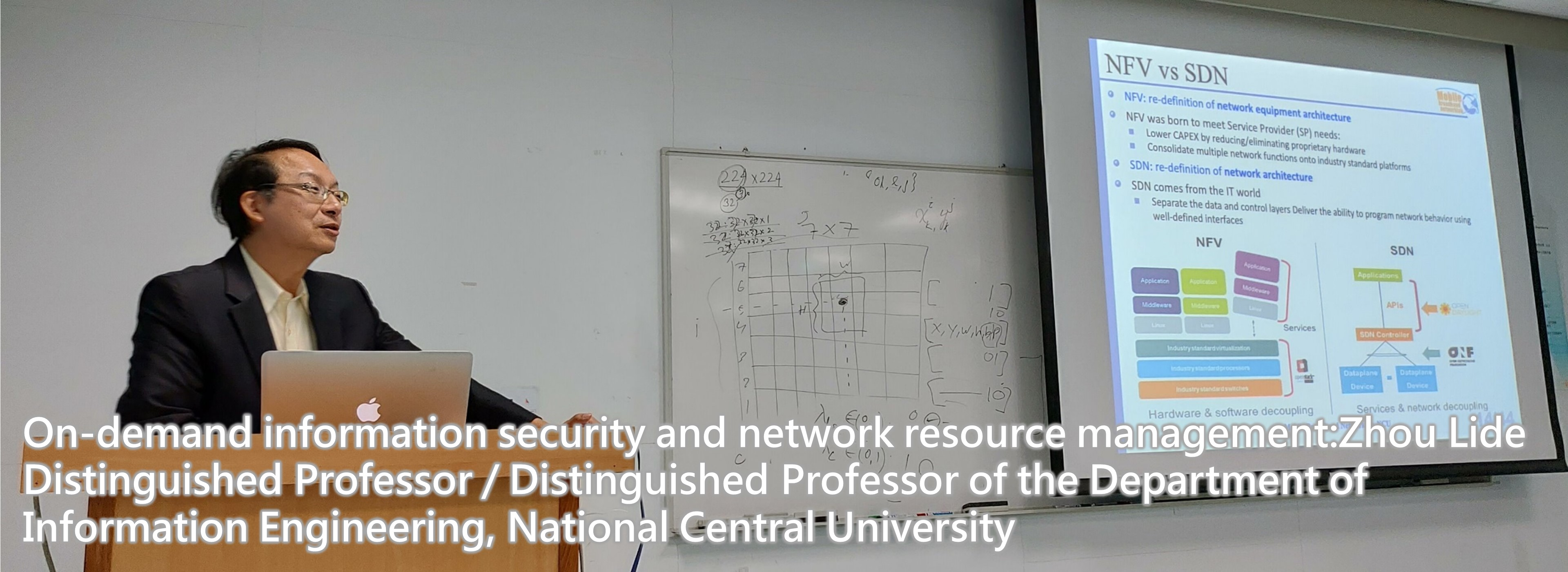 On-demand information security and network resource management:Zhou Lide Distinguished Professor / Distinguished Professor of the Department of Information Engineering, National Central University