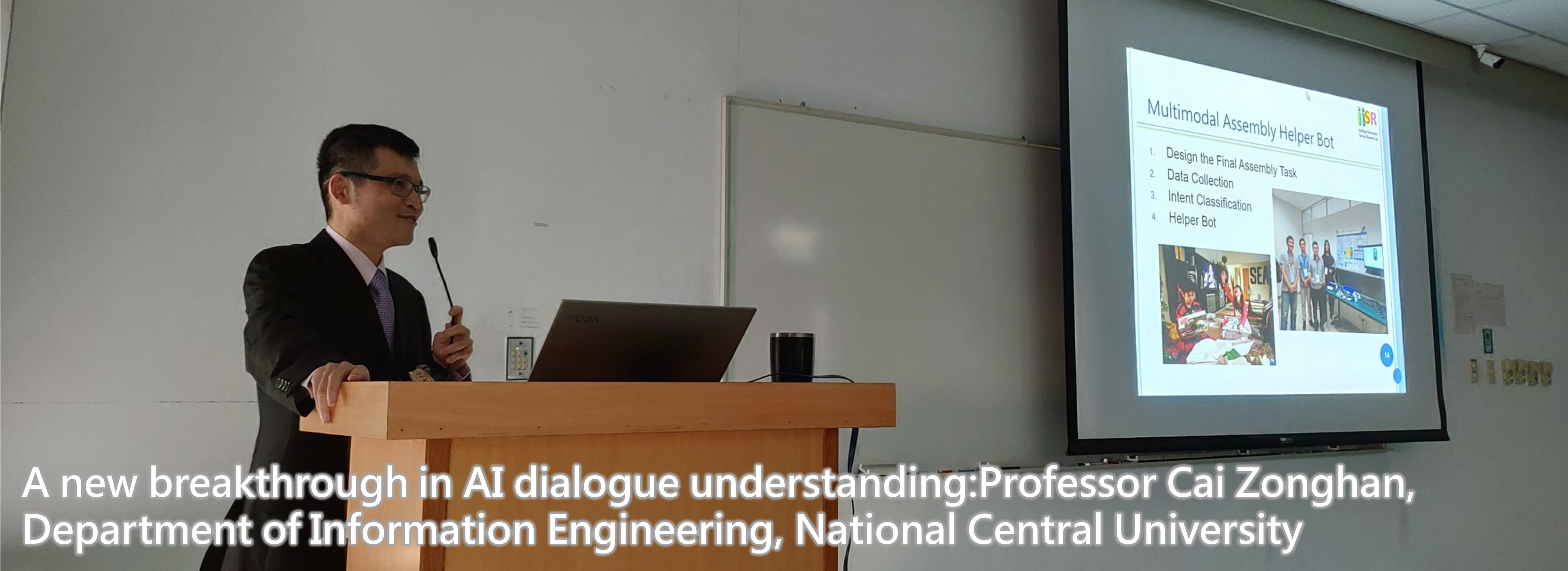 A new breakthrough in AI dialogue understanding:Professor Cai Zonghan, Department of Information Engineering, National Central University
