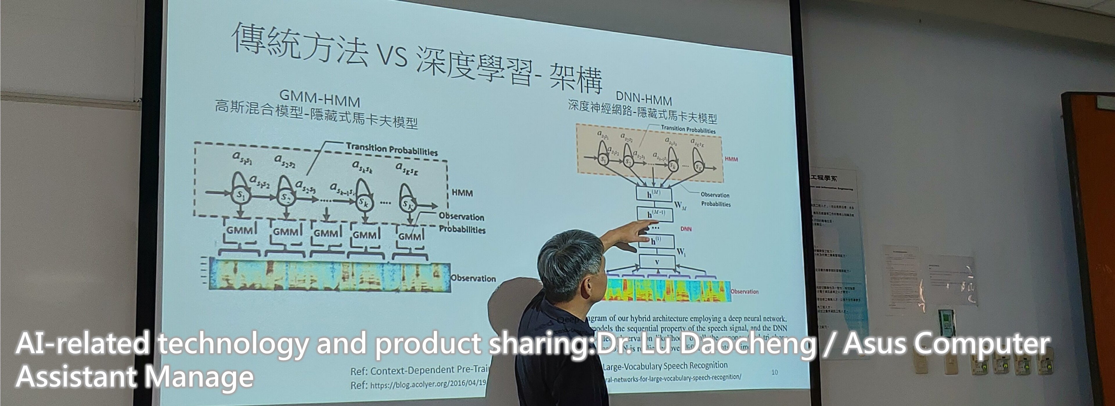 AI-related technology and product sharing:Dr. Lu Daocheng / Asus Computer Assistant Manage